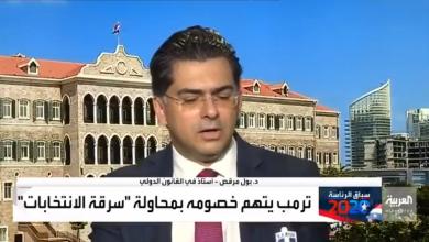Photo of قناة العربية الأستاذ في القانون الدولي بول مرقص  الطعون على الانتخابات الأميركية جزء من طبيعة المعرك